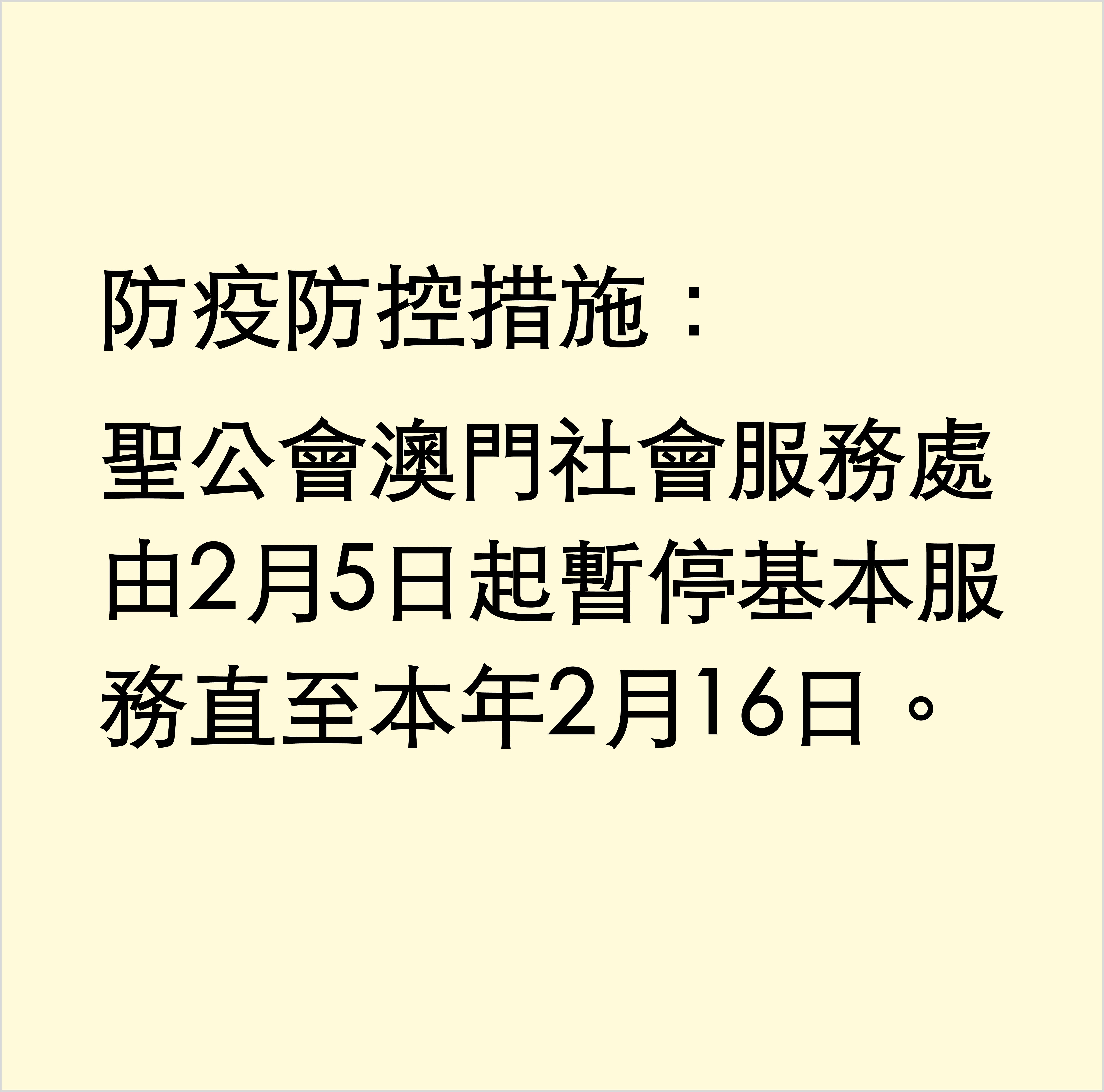 防疫防控措施:5/2~16/2聖公會澳門社會服務處暫停基本服務