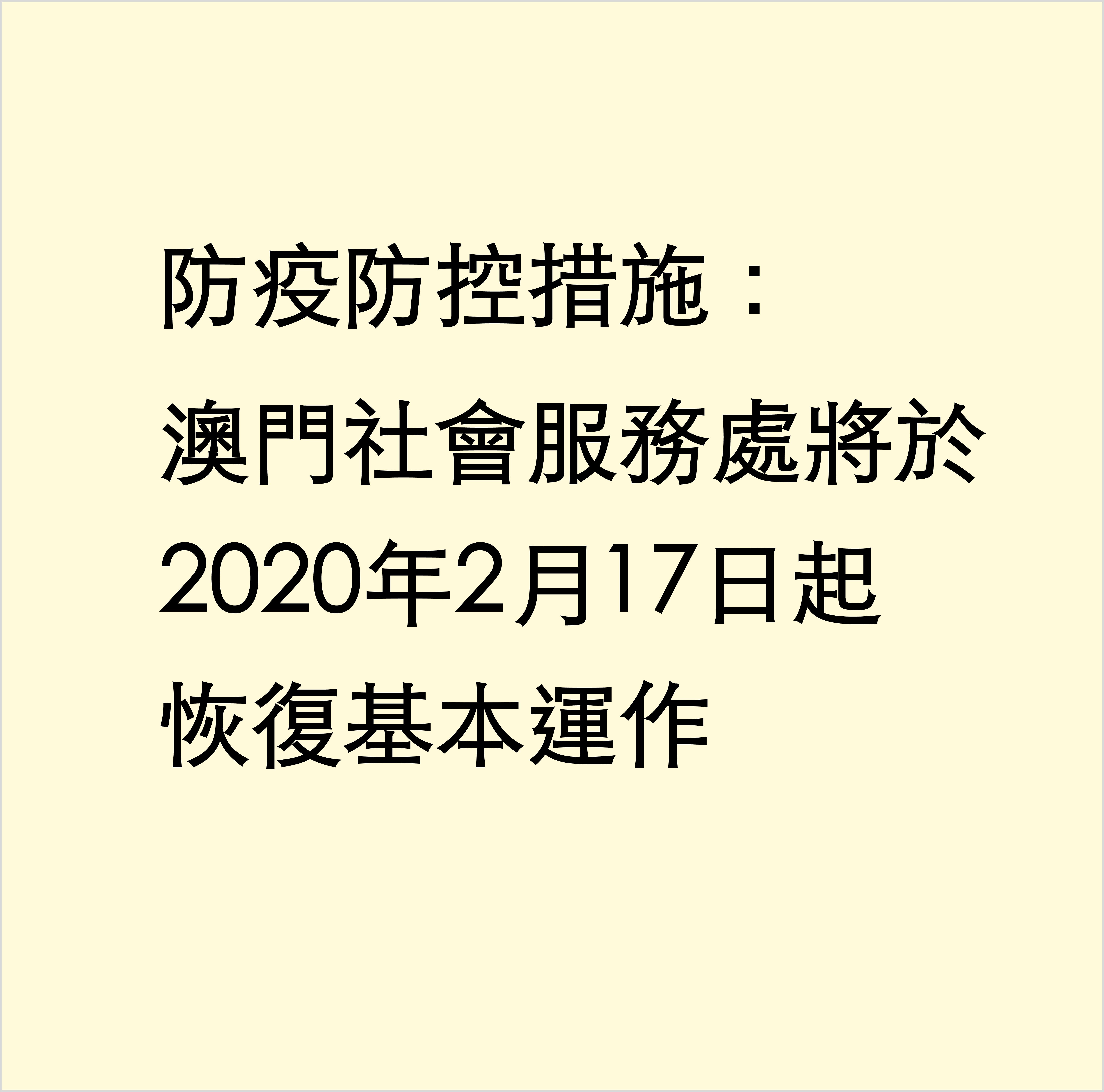 服務處恢復運作通知:2020年2月17日起恢復基本運作