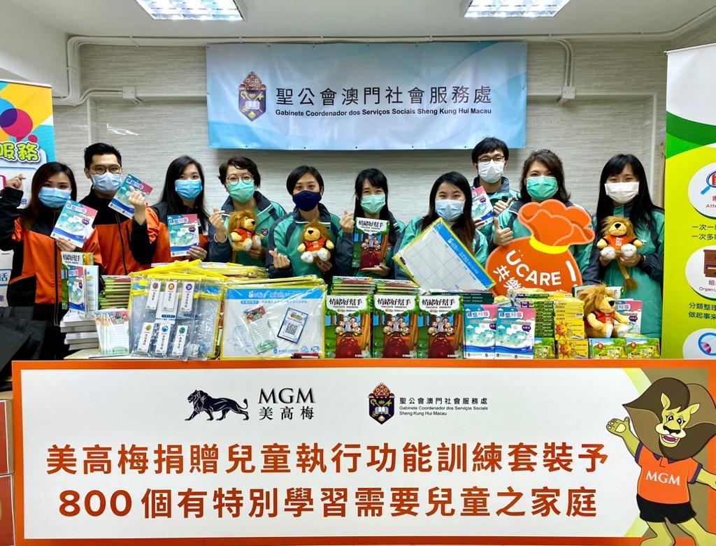 服務處與美高梅聯合推出「ÜCARE共樂百寶袋捐贈計劃」