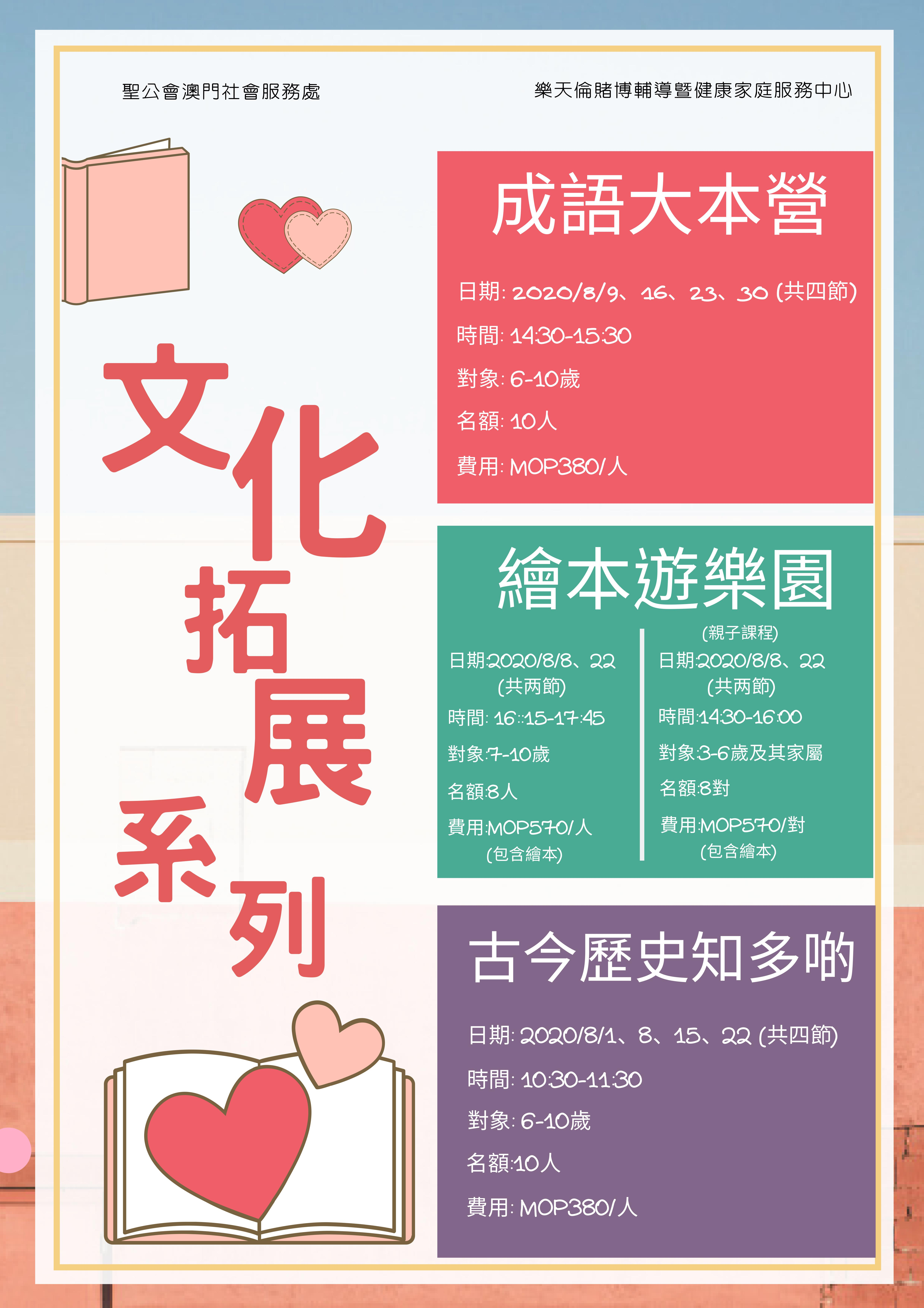 聖公會樂天倫與你「開心迎暑假」親子暑期活動推出啦!