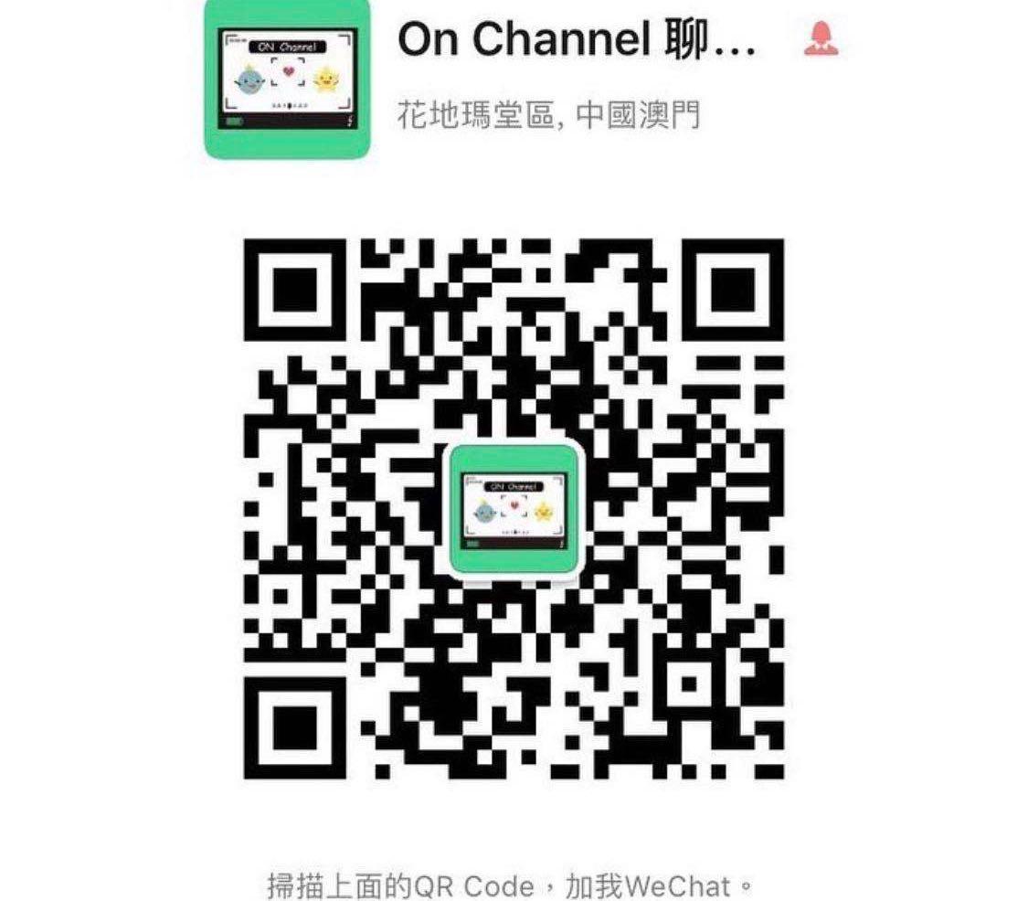 ON Channel 微信版–線上輔導及支援站開啟啦!