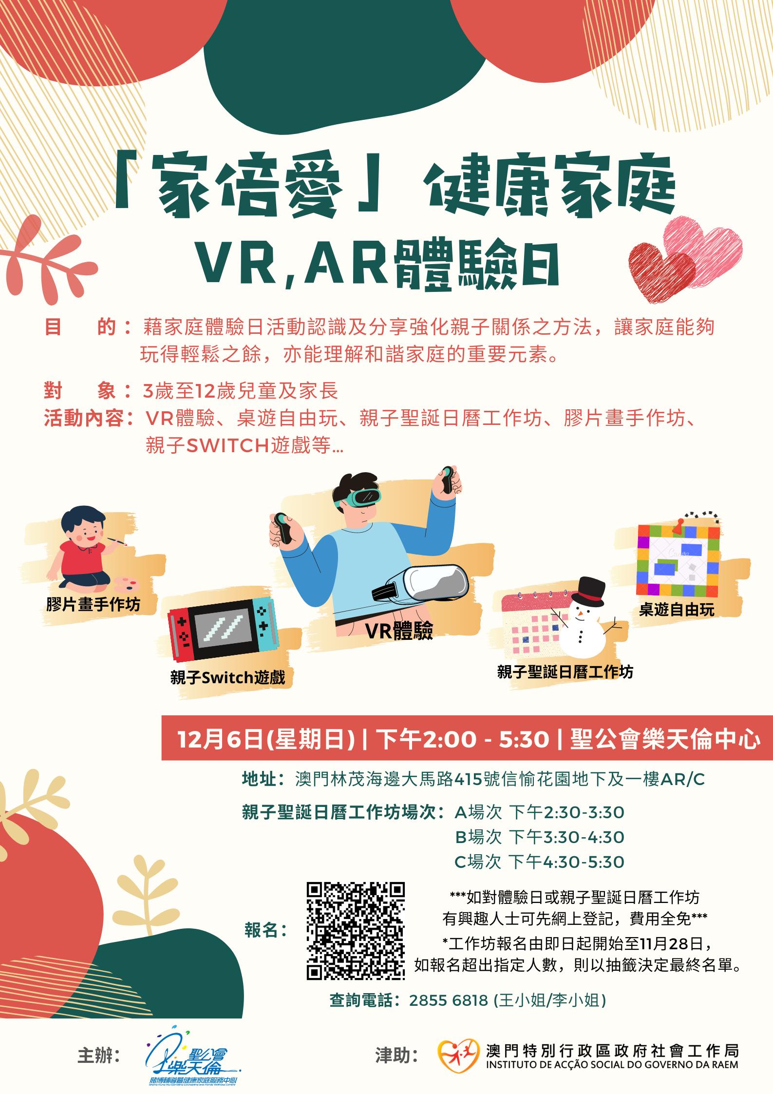「家倍愛」健康家庭VR,AR體驗日