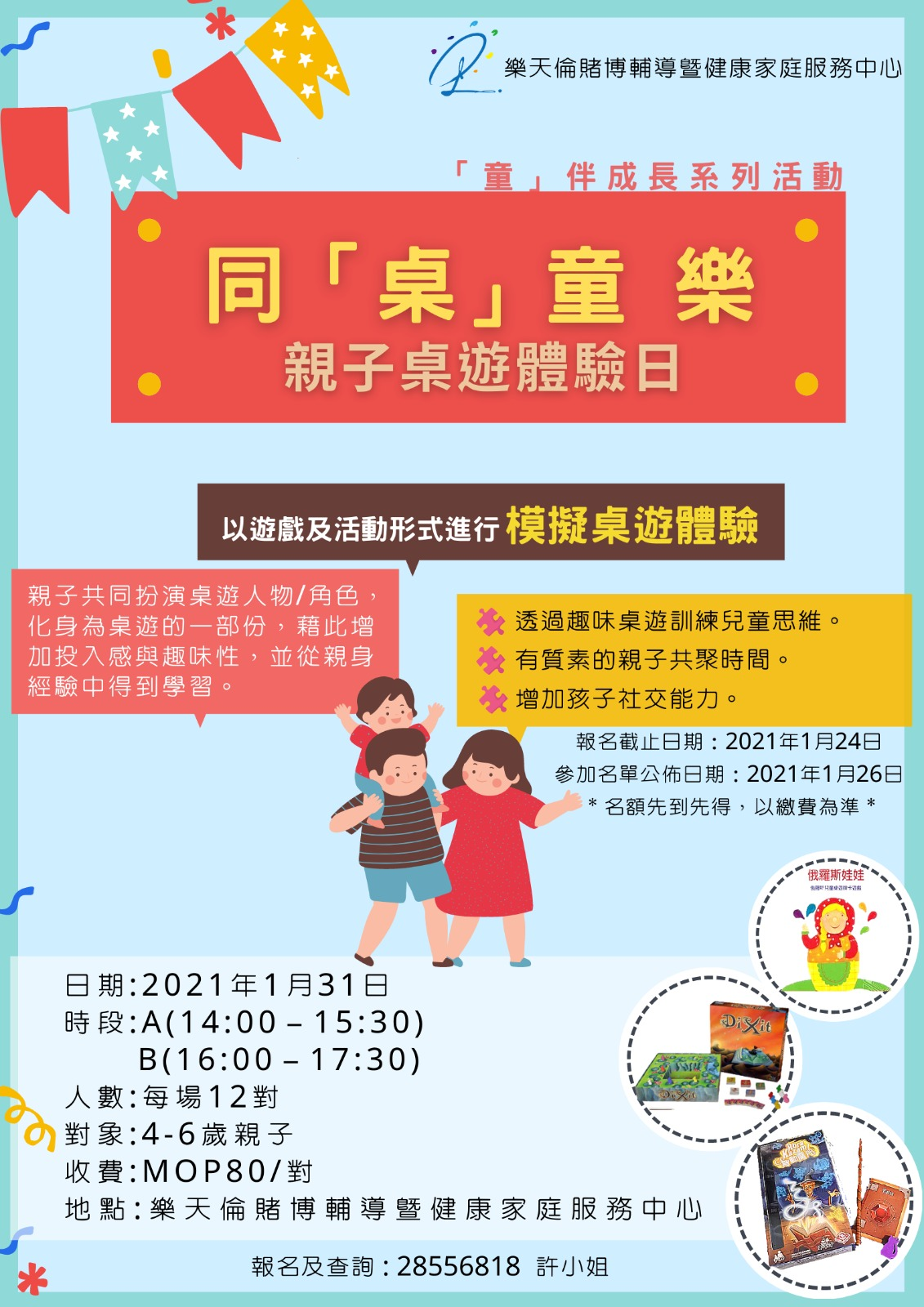 「同桌童樂」親子桌遊體驗日係1月份開班啦!