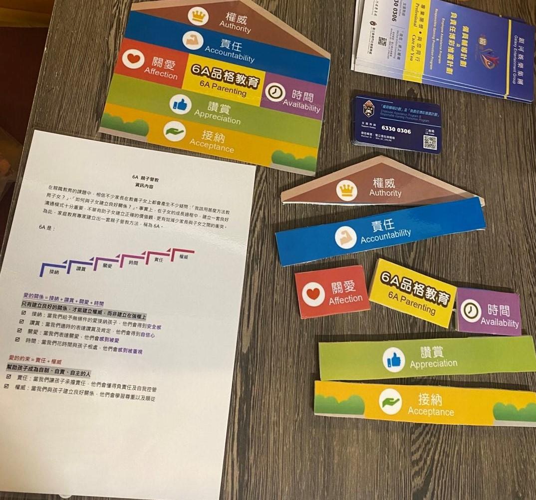 銀河娛樂集團僱員輔導計劃 – 駐場活動GEG EAP – Onsite activity